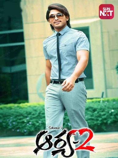 One Side Love Story Telugu Movie For Free To Watch